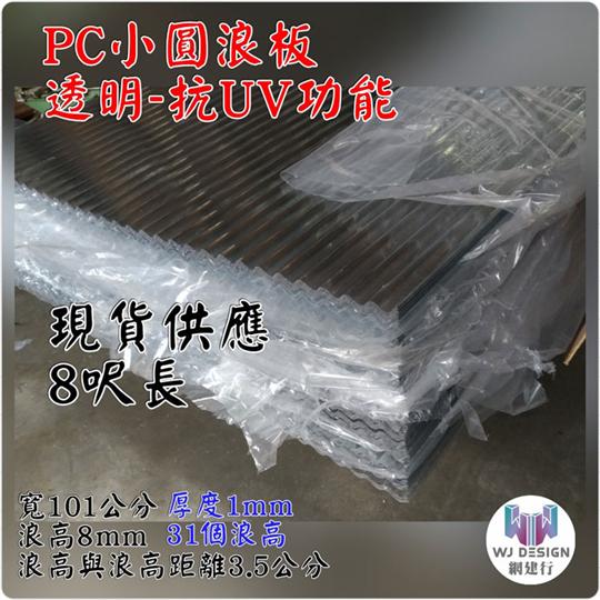 PC小圓浪板