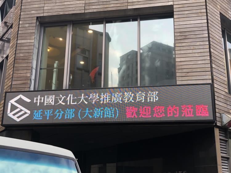 中國文化大學-P5全彩顯示幕