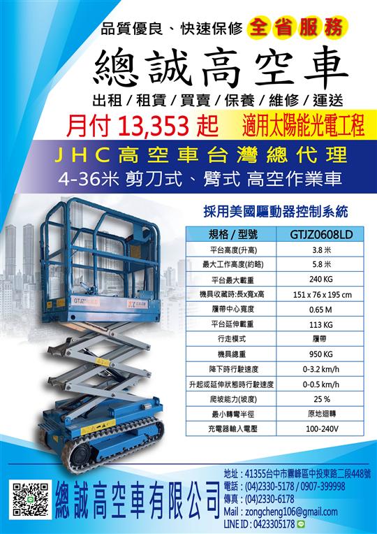 JHC 4米剪刀式履帶車