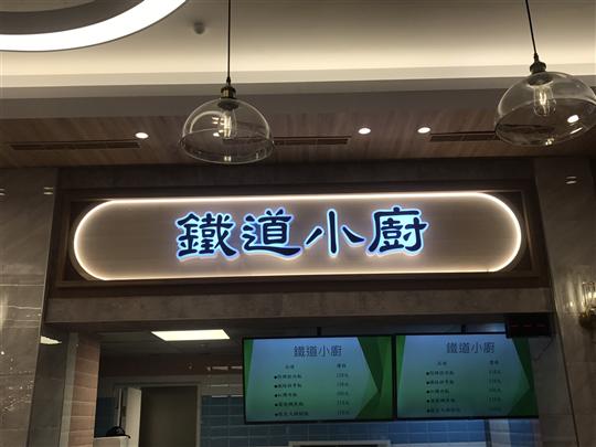 台中榮總商店街 / 仟訥論字