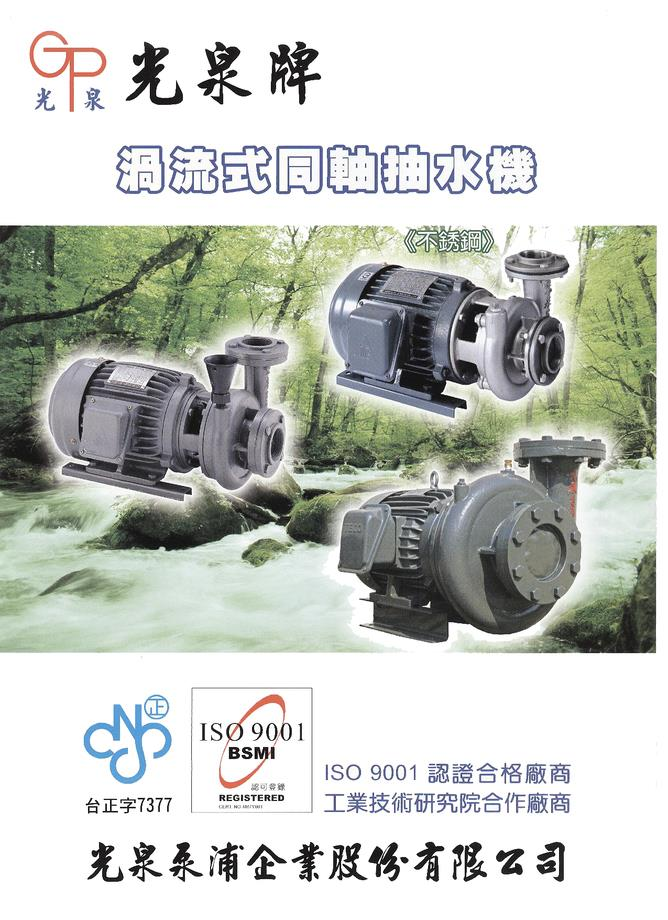 光泉渦流式同軸泵浦