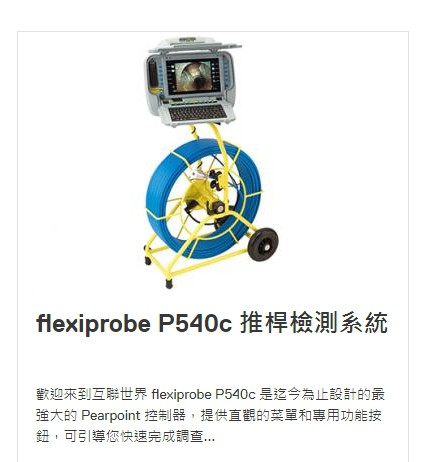 flexiprobe P540c 推桿檢測系統