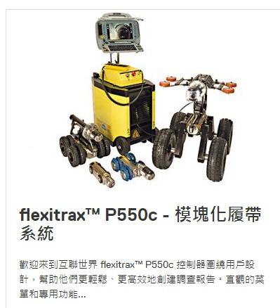 flexitrax P550c-模塊化履帶系統