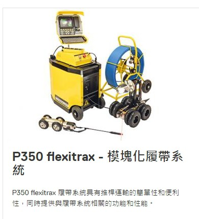 P350 flexitrax-模化履帶系統