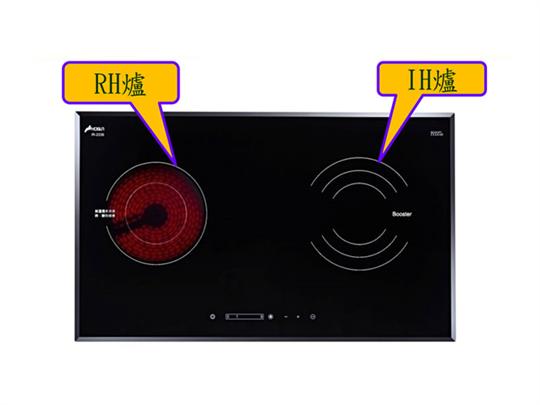 豪山IR-2339 微晶調理爐
