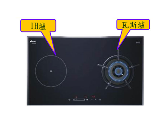 豪山IR-2390 微晶調理爐