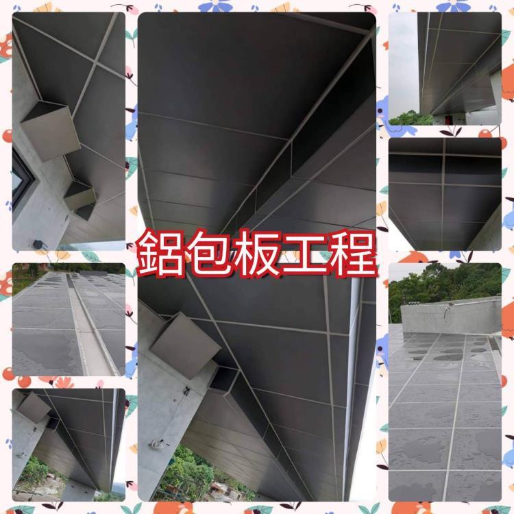 鋁包板工程