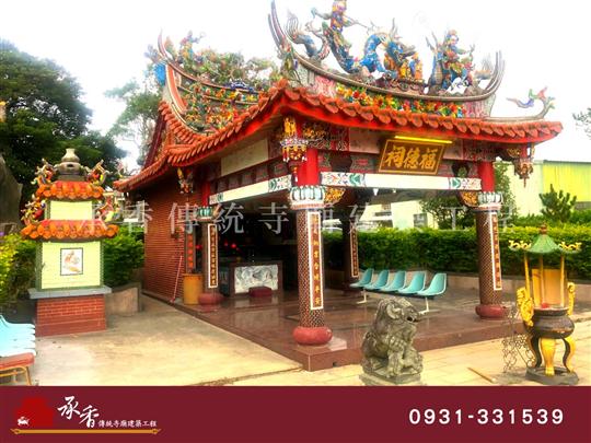 寺廟建築工程