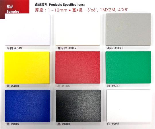 PVC發泡板