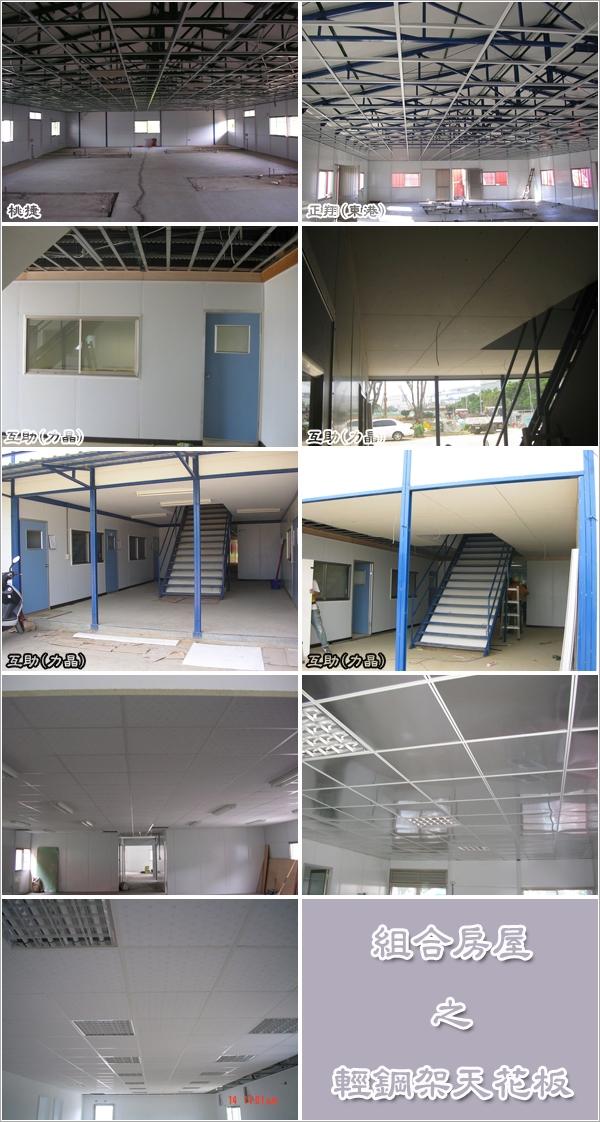 搭建組合房屋之室內輕鋼架天花板