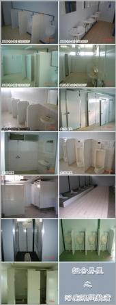搭建組合房屋之浴廁裝潢