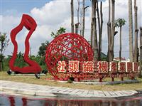 景觀雕塑工程