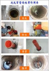 洗孔穿管防水實作