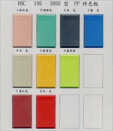 DSC106、3000型PP椅色板