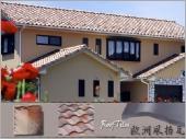 歐洲風格瓦KS40 / 紅白相間色 【屋瓦、文化瓦、平板瓦、西班牙瓦】