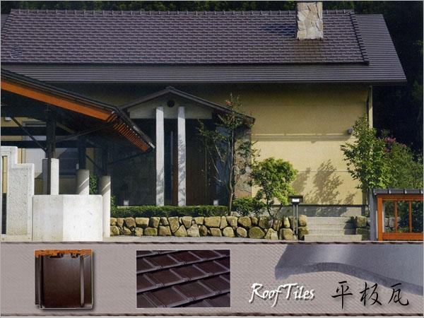 平板瓦UU40 / 深棕色【屋瓦、文化瓦、平板瓦、西班牙瓦】