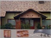 平板瓦BB40 / 淺玫瑰【屋瓦、文化瓦、平板瓦、西班牙瓦】
