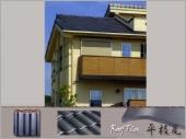 平板瓦BB40 / 銀黑色【屋瓦、文化瓦、平板瓦、西班牙瓦】