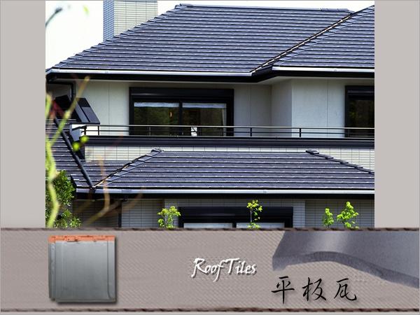 平板瓦LL40 / 銀黑色【屋瓦、文化瓦、平板瓦、西班牙瓦】