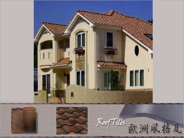 歐洲風格瓦KS40 / 深褐色【屋瓦、文化瓦、平板瓦、西班牙瓦】