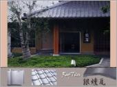 日本銀燻瓦