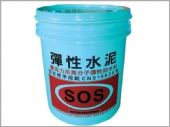 SOS壓克力系彈性水泥