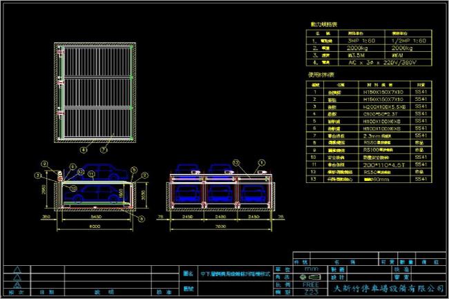中、下層鋼構馬達式機械式停車設備
