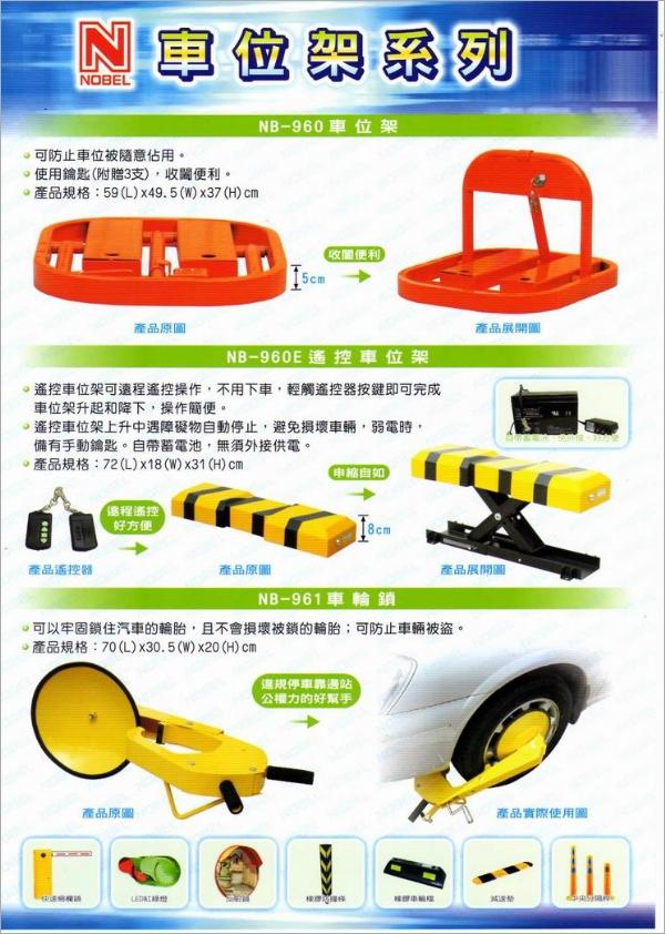 車位架設備、遙控車位架、車輪鎖