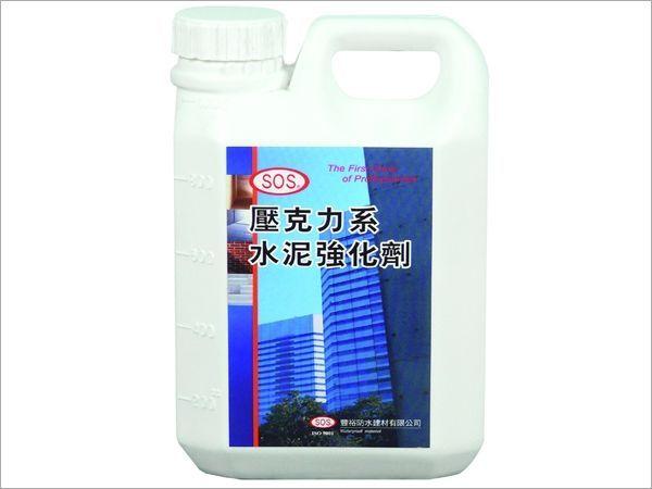 SOS壓克力系水泥強化劑