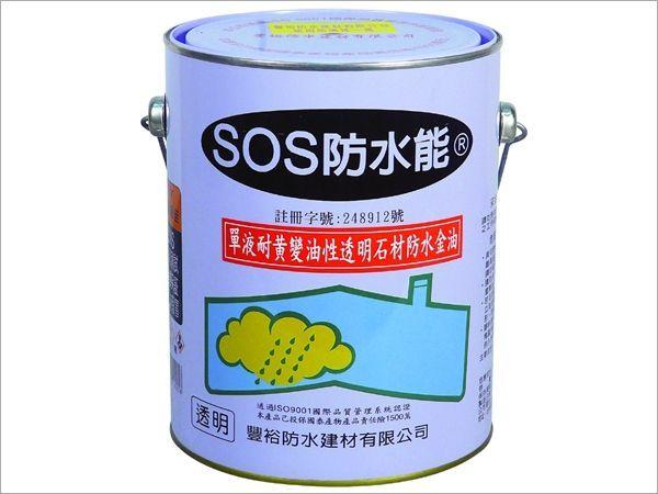 SOS單液耐黃變透明石材防水金油