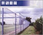 安全圍籬/組合房屋/景觀圍籬/網狀圍籬/彩色遮陽網