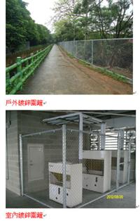 戶外鍍鋅圍籬工程、室內鍍鋅圍籬工程