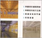 無塵室彩鋼隔間板/無塵室系統天花板/無塵室氣密門窗/防煙垂壁