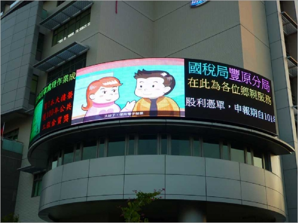豐原國稅局-LED電視牆