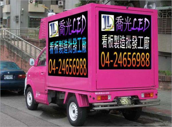 LED行動式廣告車