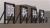 明新科技大學-LED立體植燈字