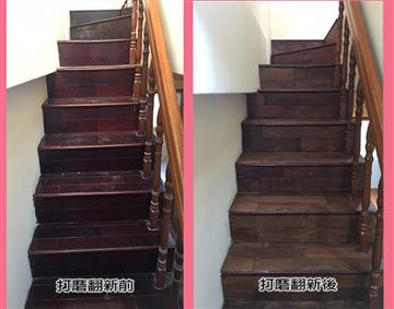 樓梯木地板 - Bona 無塵打磨翻新