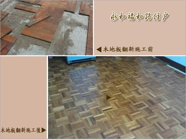 Bona 實木地板無塵打磨翻新