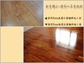 新生國小~使用十年木地板