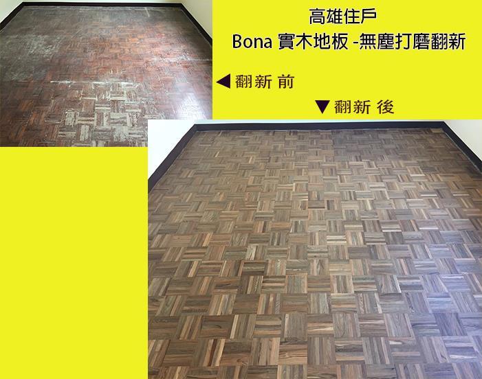 高雄住戶 - Bona 實木地板無塵打磨翻新
