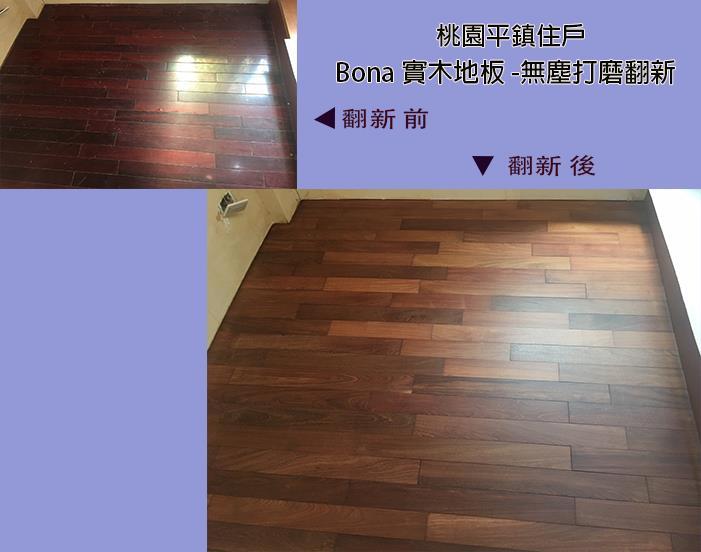 桃園平鎮住戶-Bona 木地板塵打磨翻新