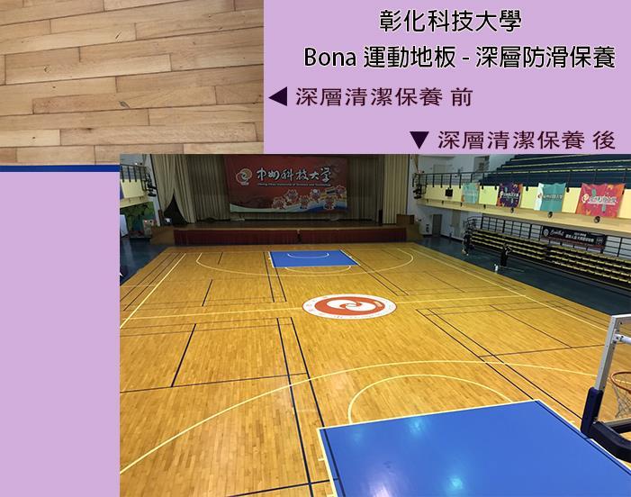 員林科技大學 - 體育場館木地板漆面深層無塵清潔保養