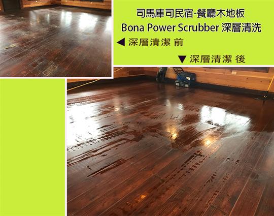 司馬庫斯民宿- Bona 木地板深層清洗