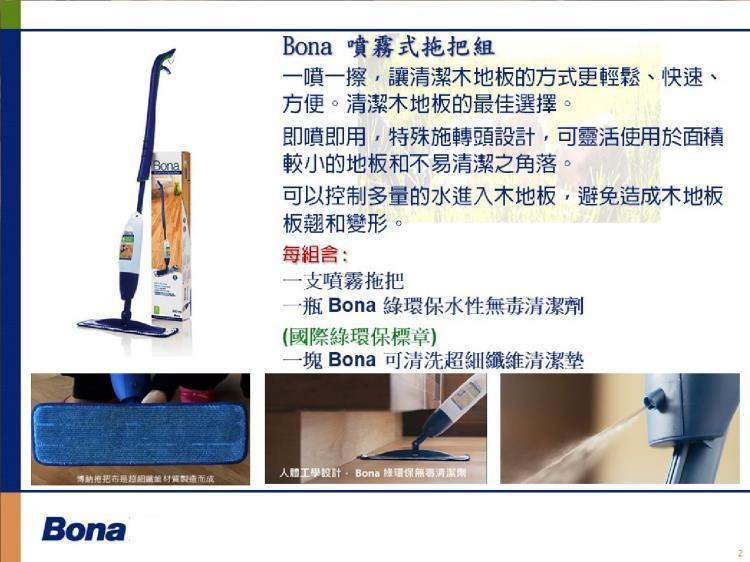 Bona-噴霧式拖把組