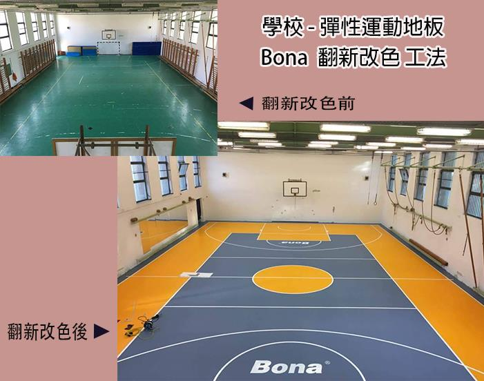 學校彈性運動地板翻新改色