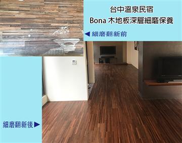 台中溫泉會館 - Bona 木地板無塵細磨保養施工