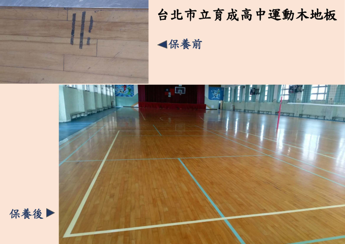 台北市立育成高中體育地板-深層清潔保養