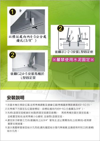 全方位單體電沖馬桶安裝說明