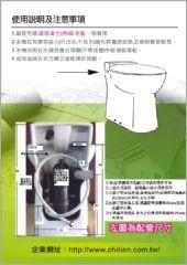 全方位單體電沖馬桶