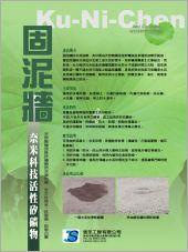 固泥牆水泥添加劑